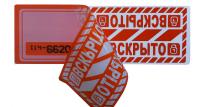 Пломба-наклейка, Контур термо, 27х76 от 500 шт
