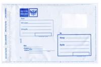 Пластиковый пакет Почта России 320х355