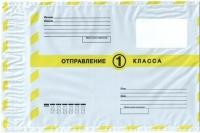 Пластиковый пакет Почта России 1-й Класс 162х229