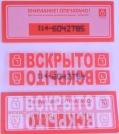 Пломба-наклейка, Контур Термо 27х100 от 500 шт