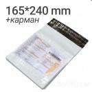 КУРЬЕРСКИЙ ПАКЕТ 165х240 мм с карманом для сопроводительных документов